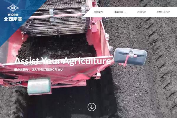 北西産業のホームページを公開しました